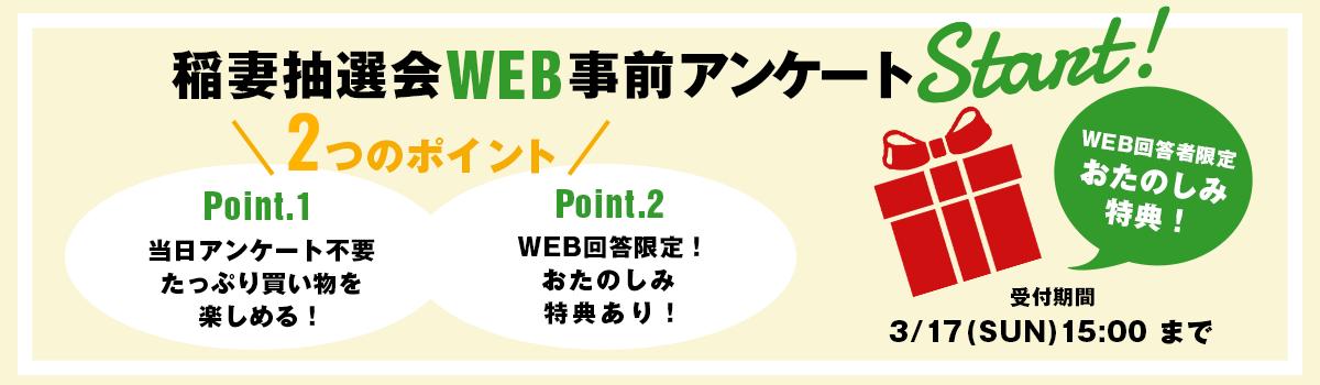 稲妻抽選会申し込み&WEB事前アンケート